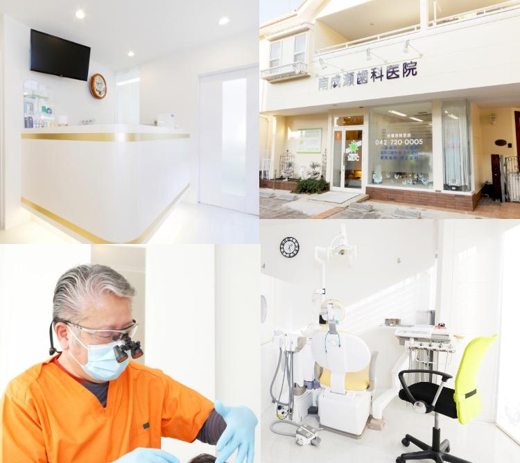 南成瀬歯科医院