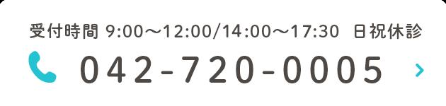 042-720-0005